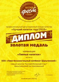 Золотая медаль «Пивные напитки»