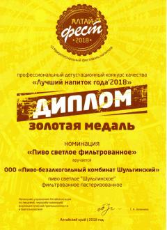 Золотая медаль » Пиво светлое фильтрованное»