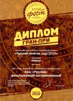 Гран-при «КВАСЫ»