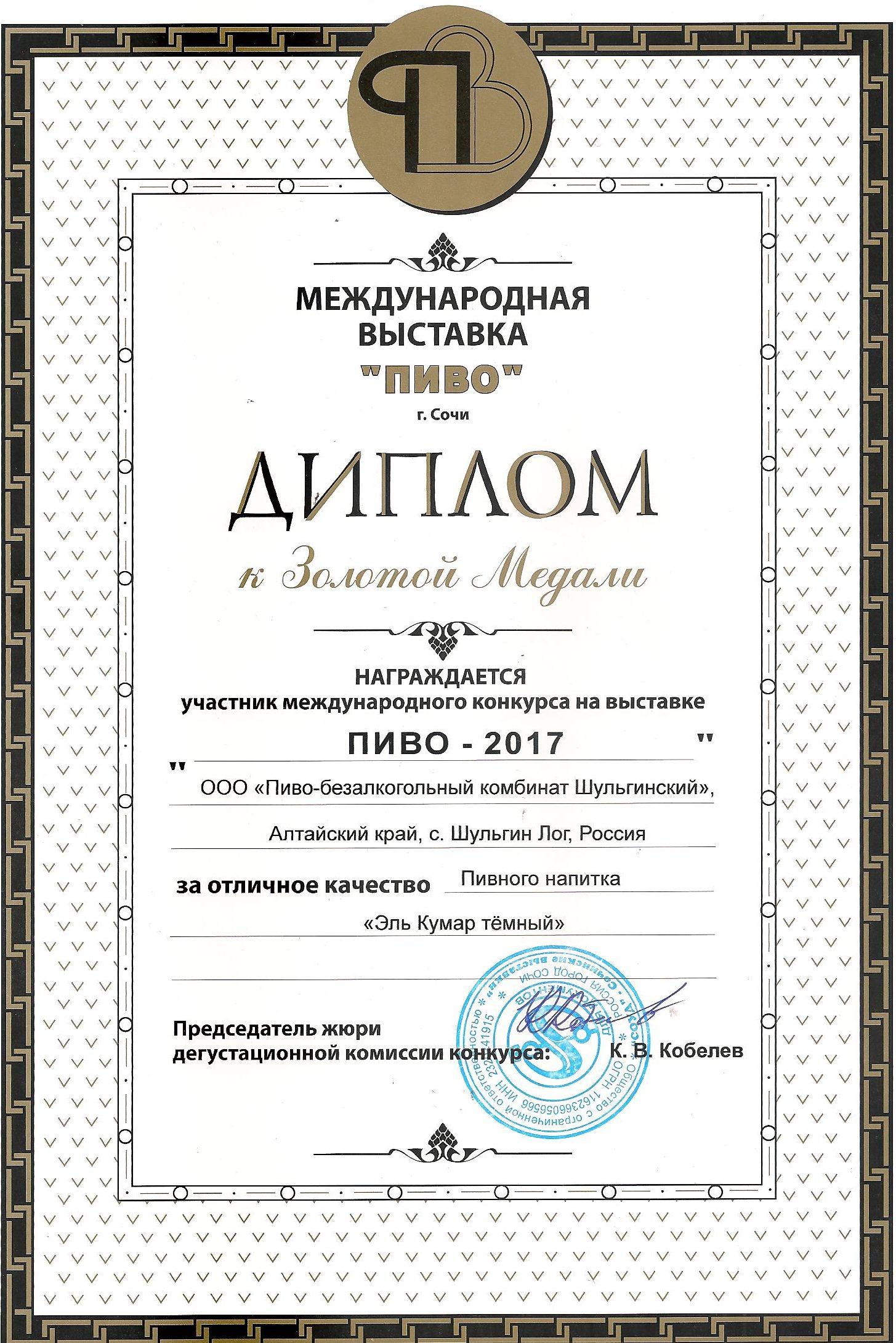 ЭльКумарТем-Золото