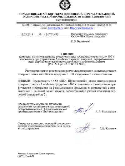 АЛТАЙСКИЕ ПРОДУКТЫ +100 К ЗДОРОВЬЮ!